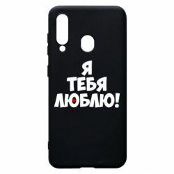 Чохол для Samsung A60 Я тебе люблю!