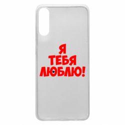 Чохол для Samsung A70 Я тебе люблю!