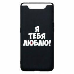 Чохол для Samsung A80 Я тебе люблю!