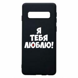 Чохол для Samsung S10 Я тебе люблю!