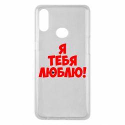 Чохол для Samsung A10s Я тебе люблю!