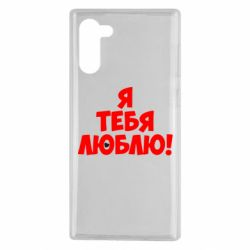 Чохол для Samsung Note 10 Я тебе люблю!