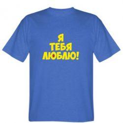 Мужская футболка Я тебя люблю! - FatLine