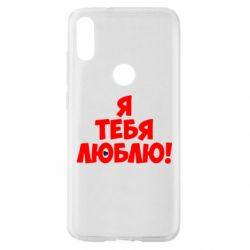 Чохол для Xiaomi Mi Play Я тебе люблю!