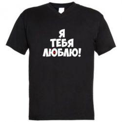 Мужская футболка  с V-образным вырезом Я тебя люблю! - FatLine