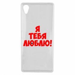 Чехол для Sony Xperia X Я тебя люблю! - FatLine
