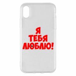 Чехол для iPhone X Я тебя люблю! - FatLine