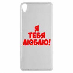 Чехол для Sony Xperia XA Я тебя люблю! - FatLine