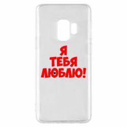 Чехол для Samsung S9 Я тебя люблю! - FatLine