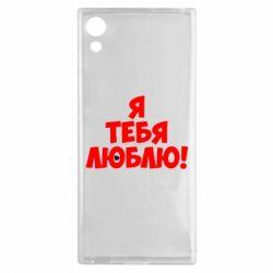 Чехол для Sony Xperia XA1 Я тебя люблю! - FatLine