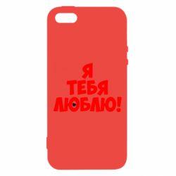 Чехол для iPhone5/5S/SE Я тебя люблю! - FatLine