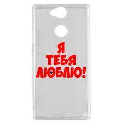 Чехол для Sony Xperia XA2 Я тебя люблю! - FatLine