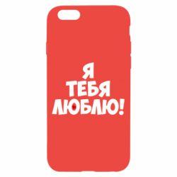 Чехол для iPhone 6/6S Я тебя люблю! - FatLine