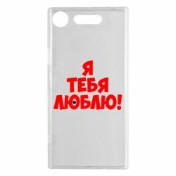 Чехол для Sony Xperia XZ1 Я тебя люблю! - FatLine
