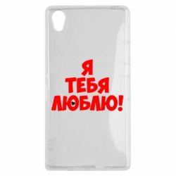Чехол для Sony Xperia Z1 Я тебя люблю! - FatLine