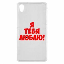 Чехол для Sony Xperia Z2 Я тебя люблю! - FatLine