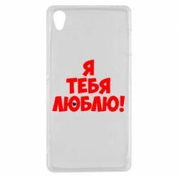 Чехол для Sony Xperia Z3 Я тебя люблю! - FatLine