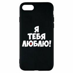 Чехол для iPhone 8 Я тебя люблю! - FatLine