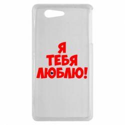 Чехол для Sony Xperia Z3 mini Я тебя люблю! - FatLine