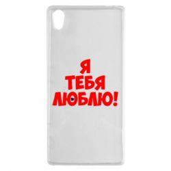 Чехол для Sony Xperia Z5 Я тебя люблю! - FatLine