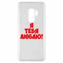 Чехол для Samsung S9+ Я тебя люблю! - FatLine