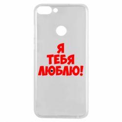 Чехол для Huawei P Smart Я тебя люблю! - FatLine