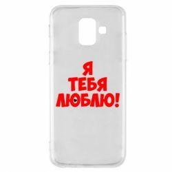 Чехол для Samsung A6 2018 Я тебя люблю! - FatLine