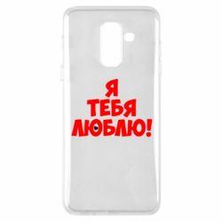 Чехол для Samsung A6+ 2018 Я тебя люблю! - FatLine