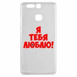 Чехол для Huawei P9 Я тебя люблю! - FatLine
