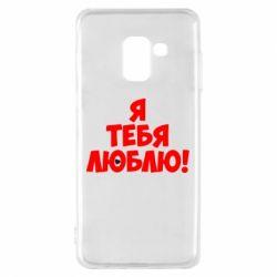 Чехол для Samsung A8 2018 Я тебя люблю! - FatLine