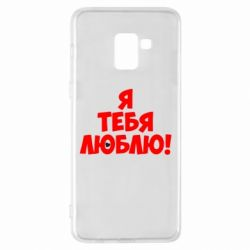 Чехол для Samsung A8+ 2018 Я тебя люблю! - FatLine