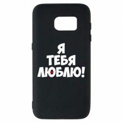 Чехол для Samsung S7 Я тебя люблю! - FatLine
