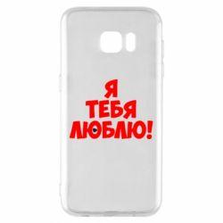 Чехол для Samsung S7 EDGE Я тебя люблю! - FatLine