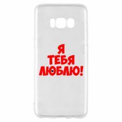 Чехол для Samsung S8 Я тебя люблю! - FatLine