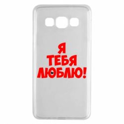 Чехол для Samsung A3 2015 Я тебя люблю! - FatLine