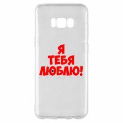 Чехол для Samsung S8+ Я тебя люблю! - FatLine