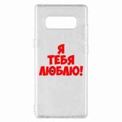 Чехол для Samsung Note 8 Я тебя люблю! - FatLine