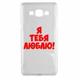 Чехол для Samsung A5 2015 Я тебя люблю! - FatLine