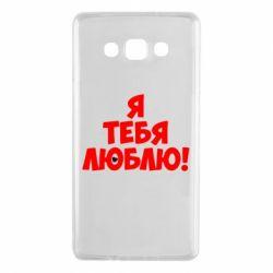 Чехол для Samsung A7 2015 Я тебя люблю! - FatLine