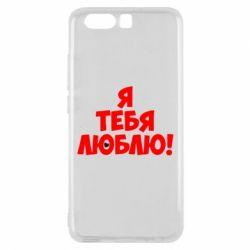 Чехол для Huawei P10 Я тебя люблю! - FatLine
