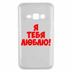 Чехол для Samsung J1 2016 Я тебя люблю! - FatLine
