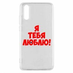 Чехол для Huawei P20 Я тебя люблю! - FatLine