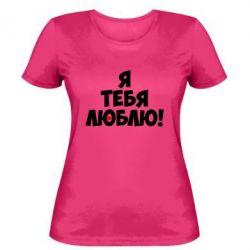 Женская футболка Я тебя люблю! - FatLine