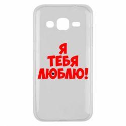 Чехол для Samsung J2 2015 Я тебя люблю! - FatLine