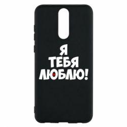 Чехол для Huawei Mate 10 Lite Я тебя люблю! - FatLine