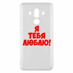 Чехол для Huawei Mate 10 Pro Я тебя люблю! - FatLine