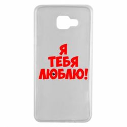 Чехол для Samsung A7 2016 Я тебя люблю! - FatLine