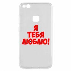 Чехол для Huawei P10 Lite Я тебя люблю! - FatLine