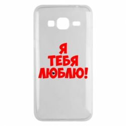 Чехол для Samsung J3 2016 Я тебя люблю! - FatLine