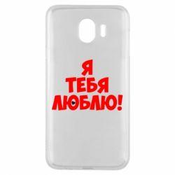 Чехол для Samsung J4 Я тебя люблю! - FatLine